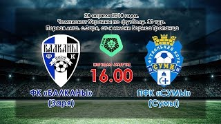 ФК «Балканы» (Заря) – ПФК «Сумы» 1:1 (28.04.2018)