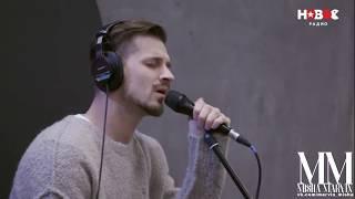 Миша Марвин - С ней (LIVE на Новом Радио) Эфир от 19.02.2018