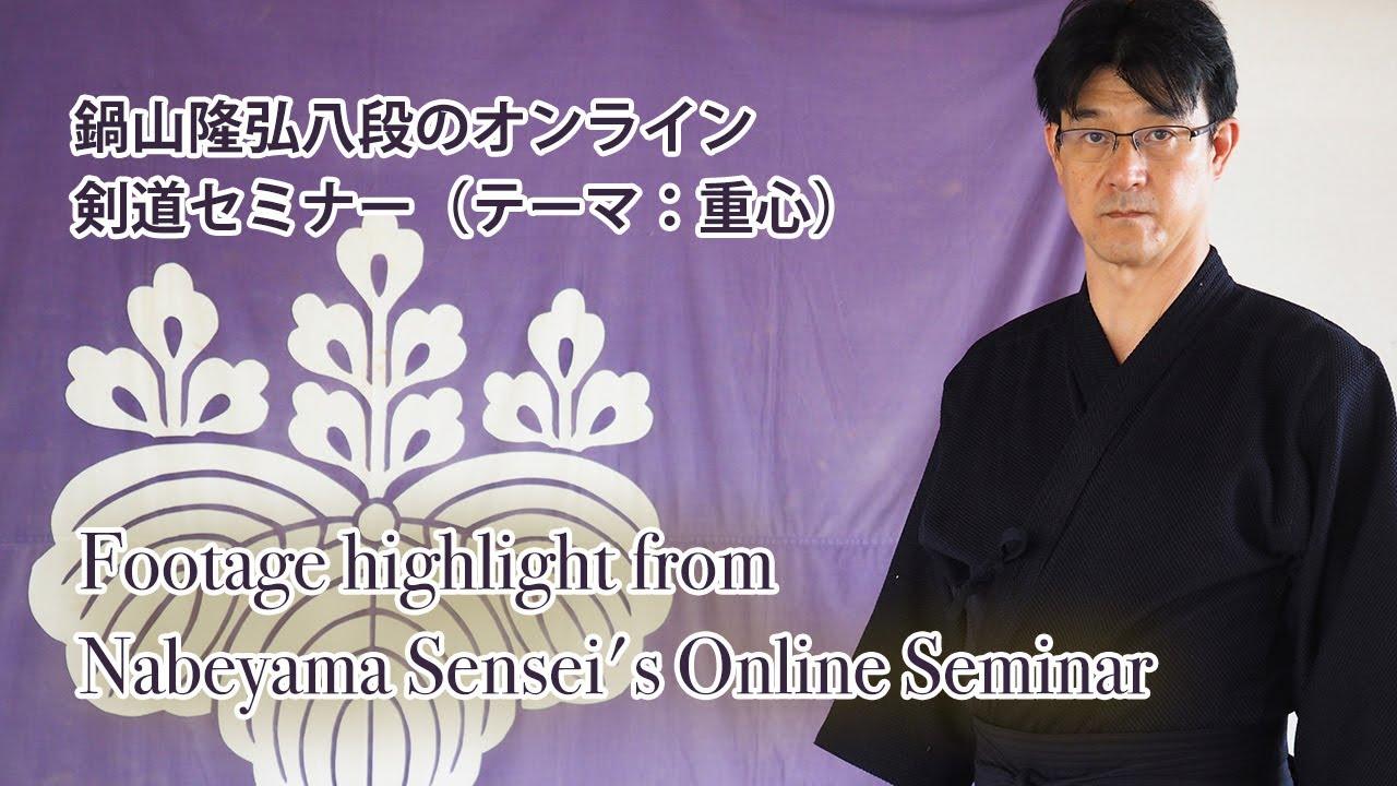 Footage highlight from Nabeyama Sensei's Online Seminar. 鍋山隆弘八段のオンライン剣道セミナー(テーマ:重心)