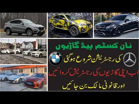 Custom clearance in pakistan 2018 ll duty rates in pakistan import car ll zinga dinga