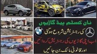 Custom clearance in pakistan 2018 ll duty rates in pakistan import car ll zinga dinga