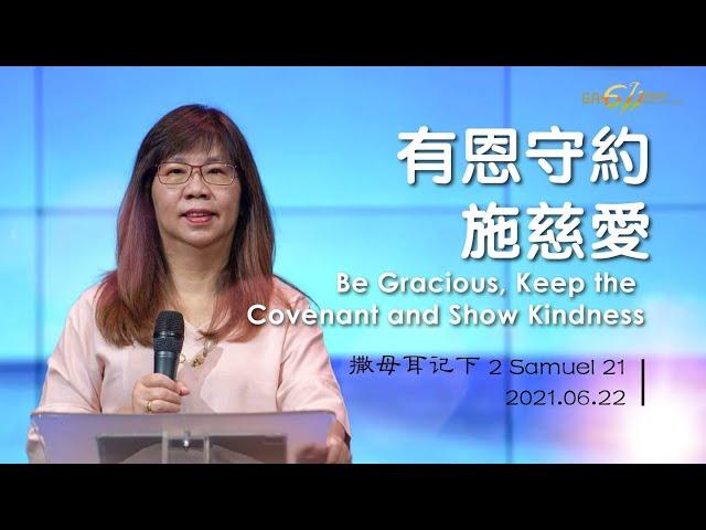 GA611 晨祷|撒母耳记下 第21章|2 Samuel Chapter 21|江月霞牧师 Rev Esther Kong|20210622