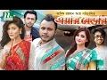 Bangla Telefilm -Air Bender | Apurba, Suzena, Mithila, Toya, Mishu Sabbir | Directed By Tanim Rahman mp4,hd,3gp,mp3 free download