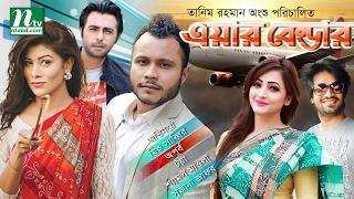 Bangla Telefilm Air Bender (এয়ারবেন্ডার) | Suzena, Mithila, Apurba, Toya, Mishu by Tanim Rahman