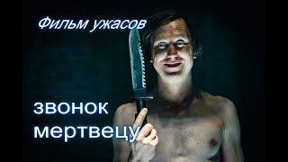 КРУТОЙ ФИЛЬМ УЖАСОВ!!! (не для слабонервных)