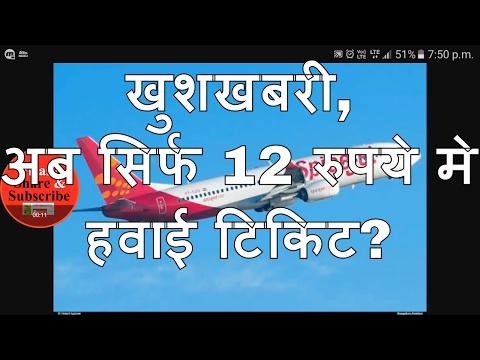 खुशखबरी, अब सिर्फ 12 रुपये मे हवाई टिकिट? Spicejet Anniversary: Air Ticket Only In 12 Rupees