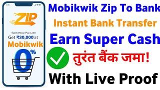 mobikwik zip to bank transfer |instant bank transfer | mobikwik zip pay later to bank transfer screenshot 4