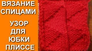 Вязание, Узор спицами Юбки плиссированной. Knitting (Hobby), knitting pattern pleated skirts.