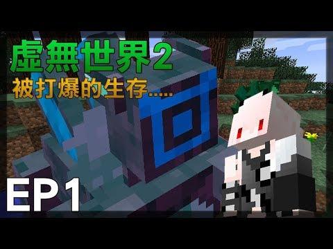 【紅月】Minecraft 虛無世界模組生存 EP.1 被打爆的生存