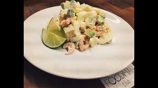 Салат с креветками и авокадо: рецепт от Foodman.club