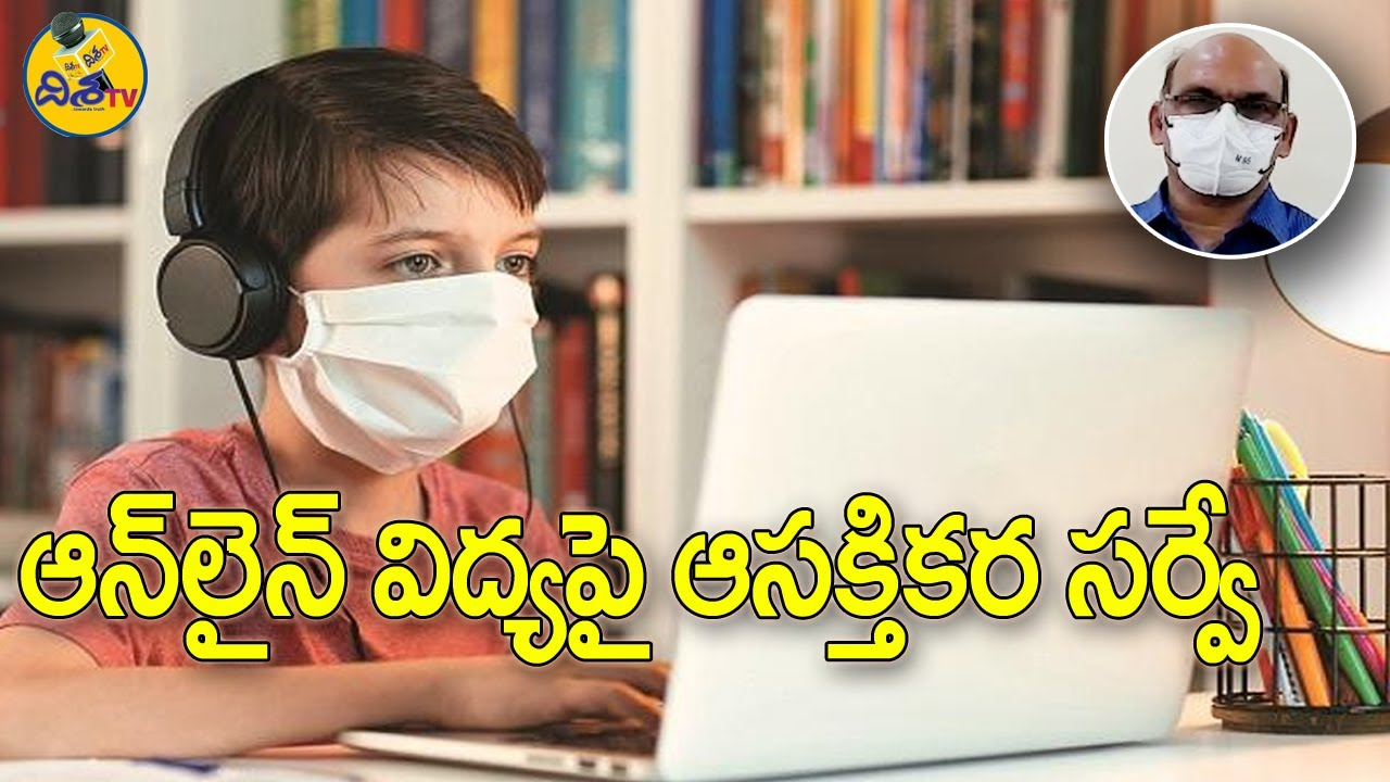 Telangana State United Teachers Federation Conducted Survey On Online Classes | Disha TV