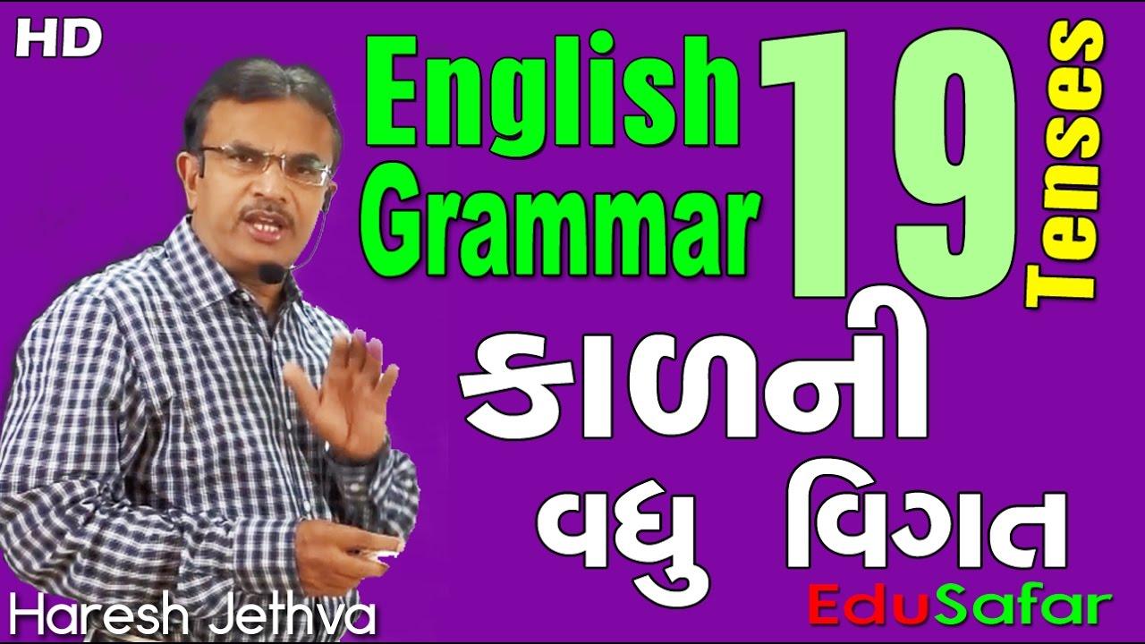 English Grammar Book In Gujarati