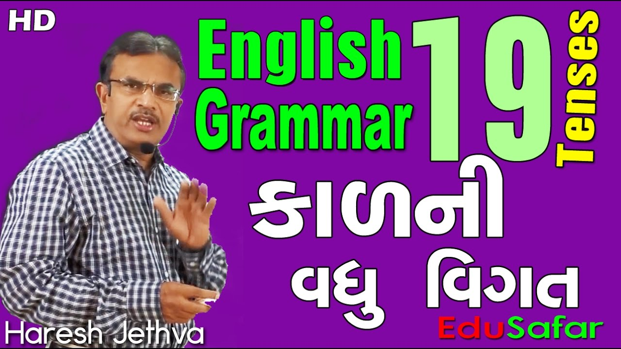 English grammar in gujarati types of tense also youtube rh