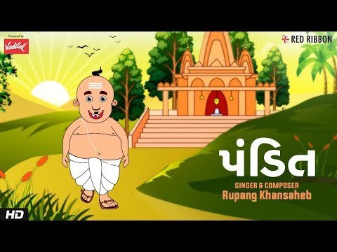 પંડિત | Rupang Khansaheb | Gujarati Balgeet | Hasta Ramta | Mehul Surti | Children Song