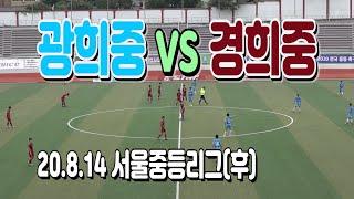 200814 광희중 VS 경희중 서울중등강동리그(후) …