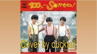 100%…SOかもね!/シブがき隊☆Cover by ducktail☆ 作詞 森雪之丞 作...