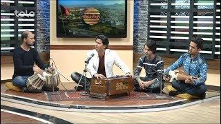 بامدادخوش - موسیقی - در این بخش آهنگهای دلنشین را توسط فرهاد عشرت و ناصر الهام تماشا کنید