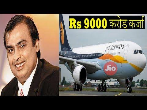 Can Mukesh Ambani Buy Jet Airways ? | Jet Airways को मुकेश अंबानी और TATA का सपोर्ट | YASH Tv