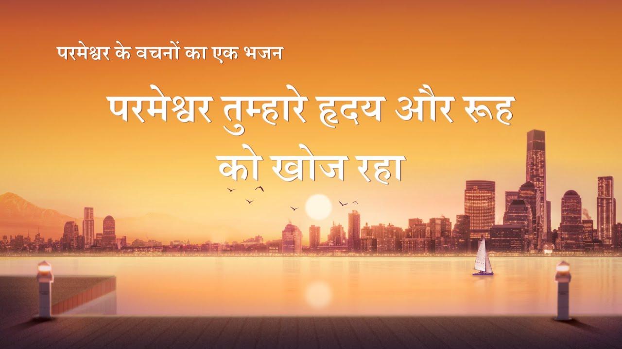 Hindi Christian Song   परमेश्वर तुम्हारे ह्रदय और रूह को खोज रहा