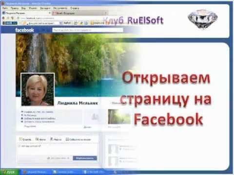 Как создать фан-страницу на Facebook