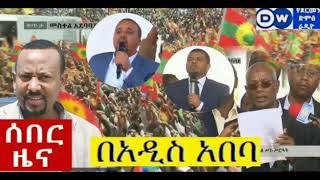 Ethiopia: አሁን የደርሰን በጣም ደስ የምል ቱኩስ መርጀ አለን.September.16. 2018