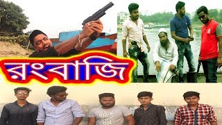 New Bangla Action Short Film Rongbaji Trailor।Funny Bag