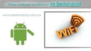 WiFi настройка android Wi-Fi подключение