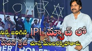 Power Star Pawan Kalyan Craze in IPL Match | Ja...
