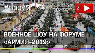 Военное шоу «Вежливые люди» проходит в рамках форума «Армия-2019». Прямая трансляция