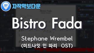 Bistro Fada 미드나잇 인 파리 OST(Step…