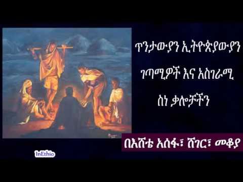 Sheger 102.1 FM መቆያ: Ethiopian Poets and Their Way Of Expression - ኢትዮጵያውያን ገጣሚዎች እና አስገራሚ ስነ-ቃሎቻችን