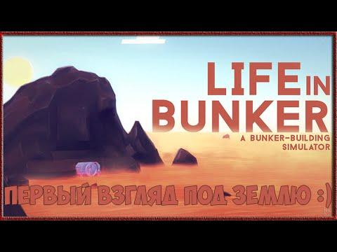 [ Life in Bunker ]  симулятор строительства бункера - первый взгляд
