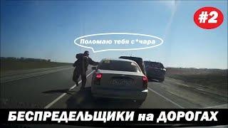 ДУРАКИ и ДРАКИ на ДОРОГАХ 2018. ПОДБОРКА #2