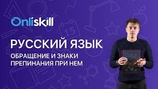 Русский язык 8 класс: Обращение и знаки препинания при нем