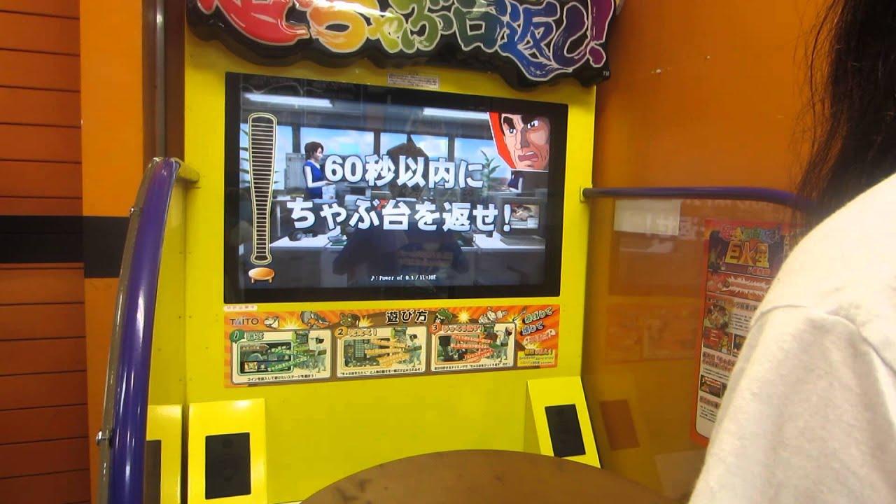 Table Flip Arcade In Akihabara Tokyo You