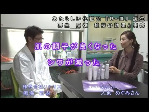 R-Ⅲ PerfectFace リナイス・大東めぐみさん インタビュー