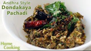 Andhra Style Dondakaya Pachadi | Ventuno Home Cooking