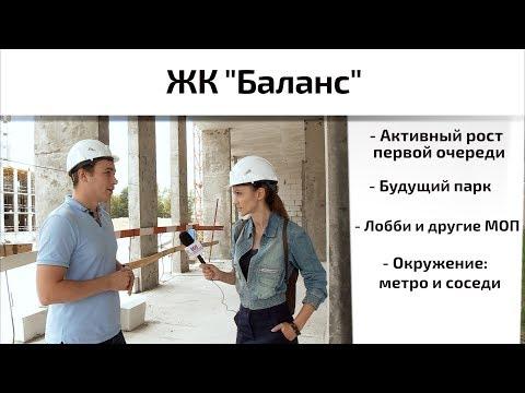 Обзор ЖК Баланс (Balance) в Рязанском районе. Окружение, динамика, интервью. Квартирный Контроль