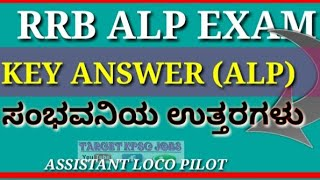 RRB ALP exam key answer || ALP key answer in kannada