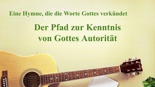 Christliches Lied | Der Pfad zur Kenntnis von Gottes Autorität | Lobpreis und Anbetung (Deutsch)