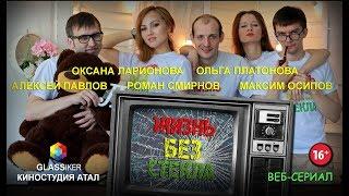 """Веб-сериал """"Жизнь Без Стекла"""" (Все серии в одном фильме)"""