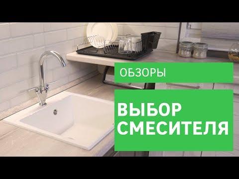 Как выбрать идеальный кухонный смеситель [Leroy Merlin]