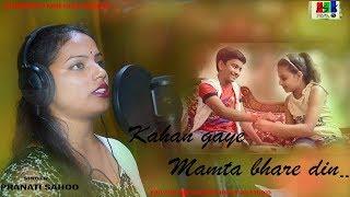 Kahan gaye mamta bhare din cover by pranati