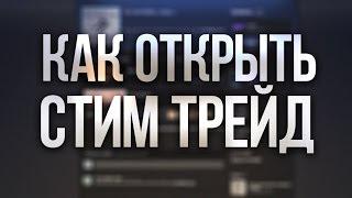 Как открыть Steam trade/ Стим трейд