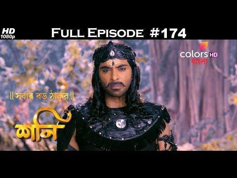 Shani (Bengali) - 19th March 2018 - শনি - Full Episode