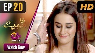 Zara Sambhal Kay - Episode 20   Aplus   Bilal Qureshi, Danial, Shehzeen, Michelle   Pakistani Drama