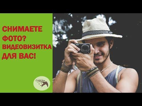 Фото. Снимаете фото, видео визитка  для вас.