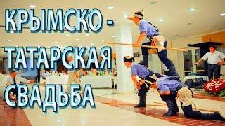 CRIMEAN TATARS WEDDING КРЫМСКО ТАТАРСКАЯ СВАДЬБА(CRIMEAN TATARS WEDDING КРЫМСКО ТАТАРСКАЯ СВАДЬБА СТАВЬТЕ ЛАЙКИ и подписывайтесь на мой канал..., 2017-01-13T08:25:36.000Z)