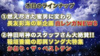 48グループが誇る癒し系ユニット「Honey Harmony(ハニー ハーモニー)」。 あなたを安らかな眠りへと誘います。 【配信日程】10月5日(月)22:00〜22:30 【出演メンバー】 ...