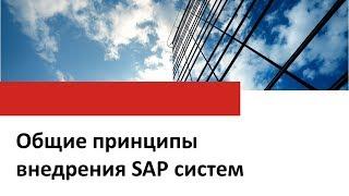 SAP. Лекция 1. Общие принципы внедрения SAP систем.